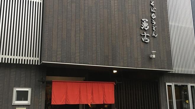 勇吉 - メイン写真: