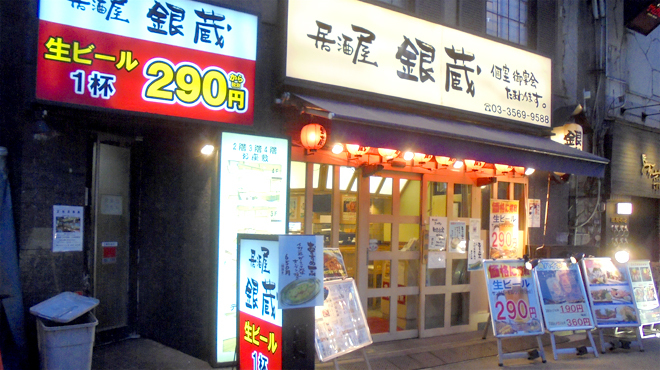 銀蔵 - メイン写真: