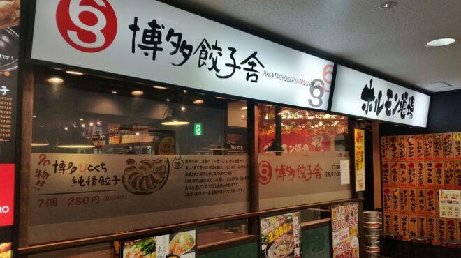 博多餃子舎 603 - メイン写真:
