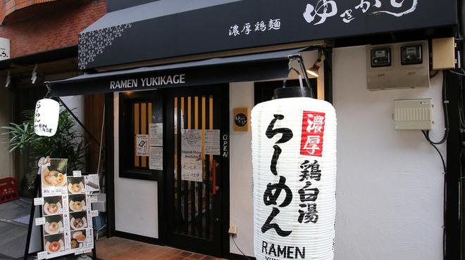濃厚鶏麺 ゆきかげ - メイン写真: