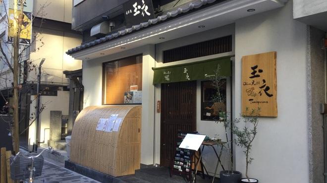オリーブ天ぷら 玉衣 - メイン写真: