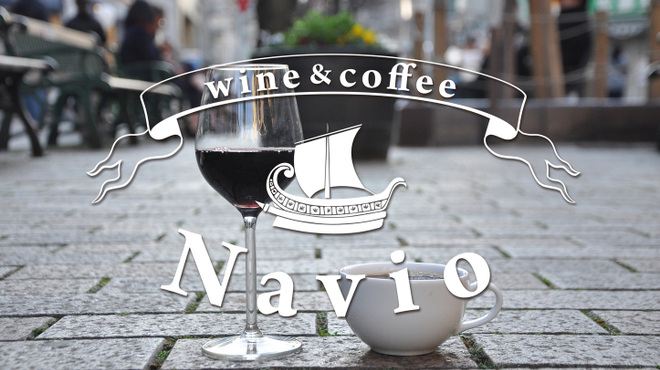 wine & coffee Navio - メイン写真: