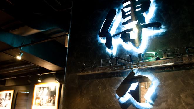 焼肉酒家 傳々 - メイン写真: