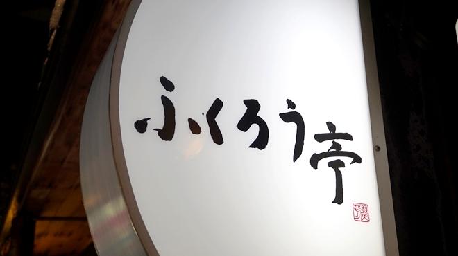 ふくろう亭 - メイン写真: