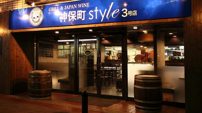 神保町style - メイン写真: