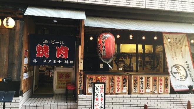 大阪焼肉・ホルモンふたご - メイン写真: