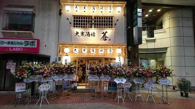 大衆酒場 蒼 - 外観写真:大衆酒場 蒼 12月8日OPEN