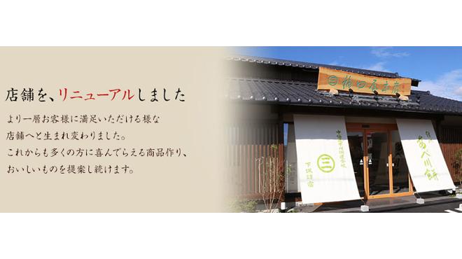 福田屋本店 - メイン写真: