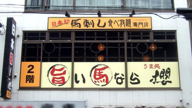 うま処 櫻 - メイン写真: