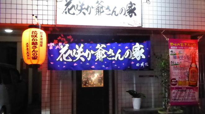 花咲か爺さんの家 - メイン写真:
