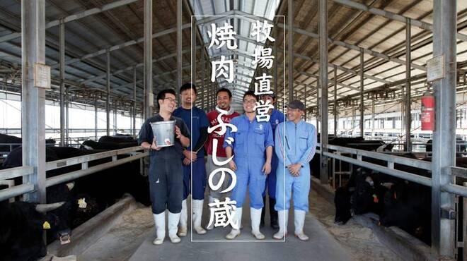 牧場直営 焼肉ふじの蔵 - メイン写真: