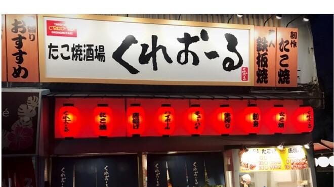 たこ焼酒場 くれおーる - メイン写真: