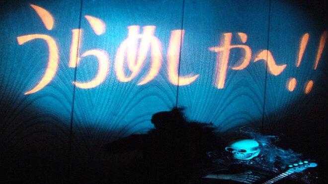 吉祥寺 遊麗 - メイン写真: