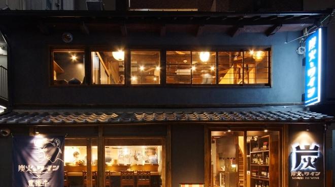炭火とワイン 京都駅前店 - メイン写真: