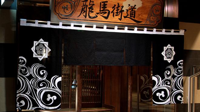 龍馬街道 - メイン写真: