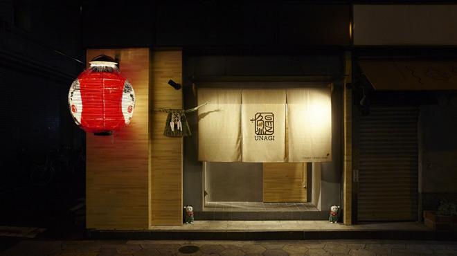 大阪うなぎ組 - メイン写真: