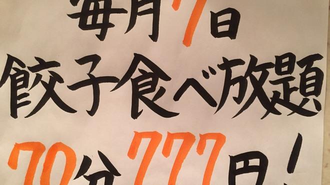七福餃子楼 - メイン写真: