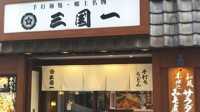 三国一 - 外観写真:店舗入口