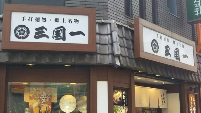 三国一 - 外観写真:店舗外観