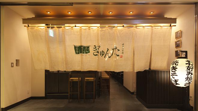 神戸六甲道・ぎゅんた - メイン写真: