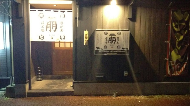 囲炉裏居酒屋 朋 - メイン写真: