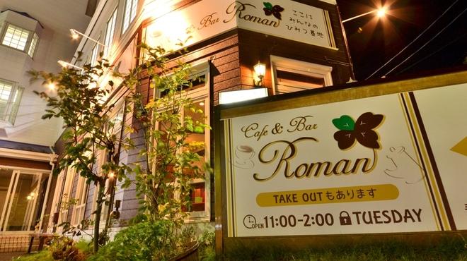 カフェ&バー ロマン - メイン写真: