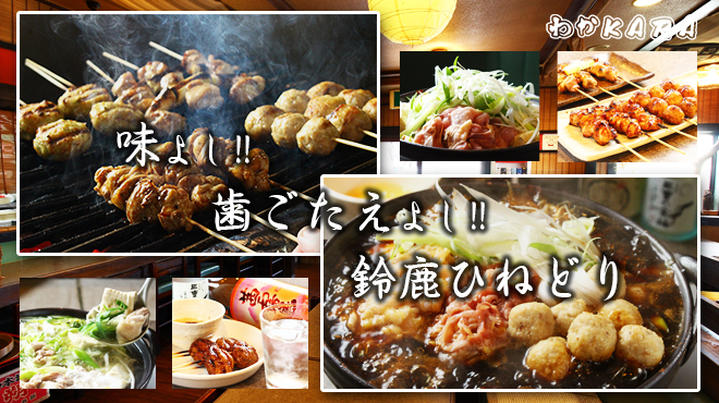 わかKARA - メイン写真: