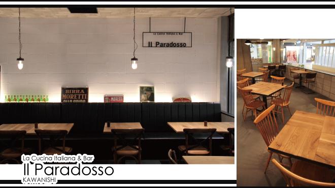 Il Paradosso - メイン写真: