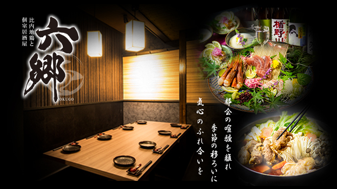 比内地鶏×個室居酒屋 六郷 - メイン写真:
