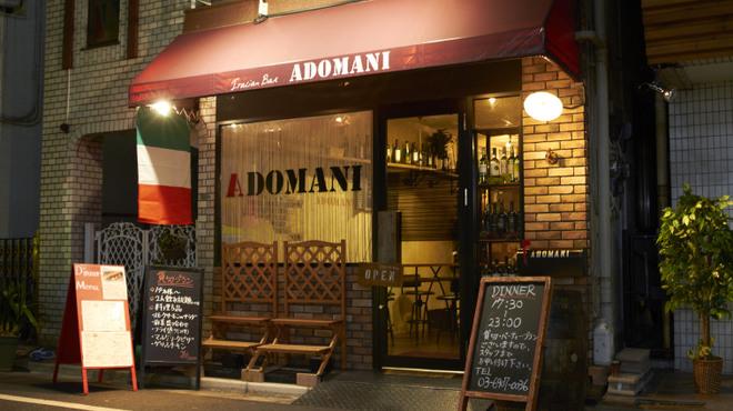 イタリアンバル アドマーニ - メイン写真: