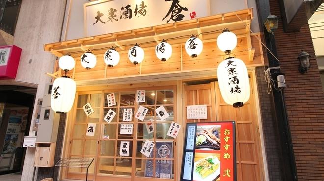 大衆酒場 蒼 - 外観写真: