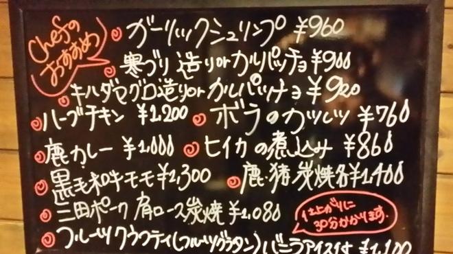 BISTRO にふぇー - 料理写真: