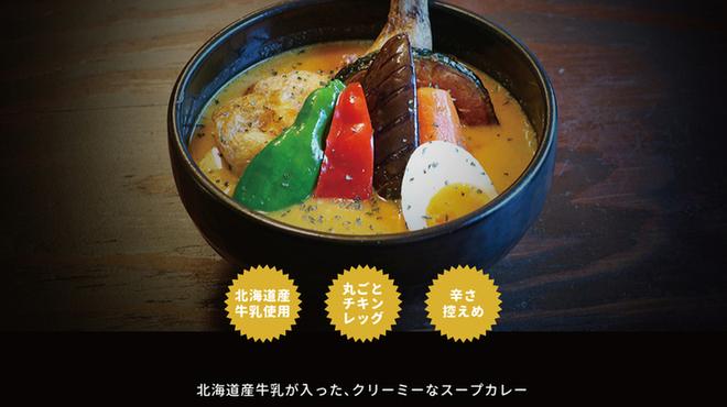 カオスヘブン - 料理写真:ついに登場!!チキチキミルクスタイルレトルトスープカレー☆