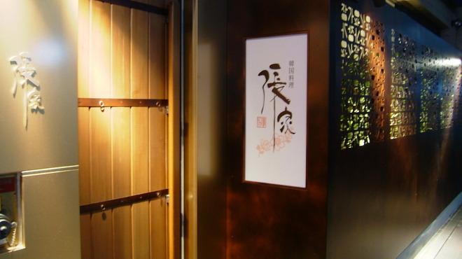 韓国料理 張家 - メイン写真: