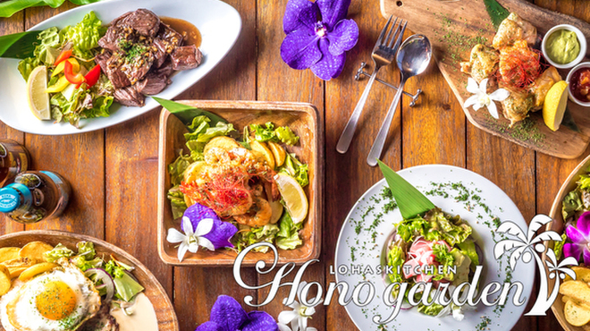 HawaiianDining&CafeBar「HONOGARDEN」 - メイン写真: