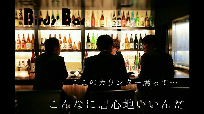 炭火焼鳥Birds'Bar - メイン写真: