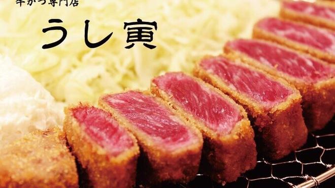 牛かつ専門店 うし寅 - 料理写真: