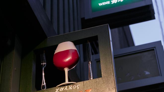 ワイン カルコス - メイン写真: