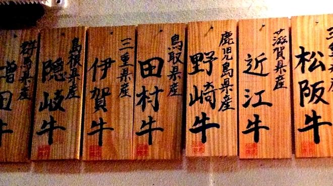 焼肉 仙珠 - メイン写真:
