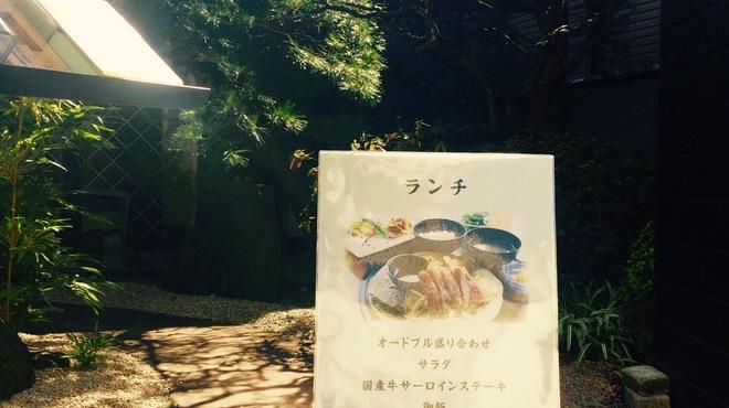 道草庭 - メイン写真:
