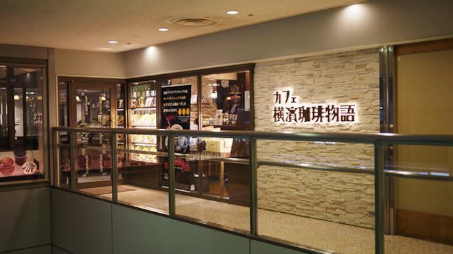 カフェ横濱珈琲物語 - メイン写真: