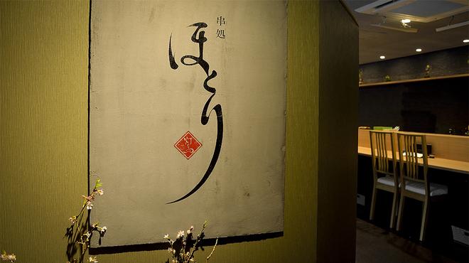 串処 ほとり 灯鳥 - メイン写真: