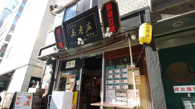 高老庄餃子屋 - メイン写真: