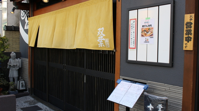 双葉寿司 - メイン写真:
