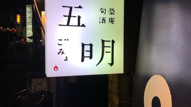 五明 ごみょ - メイン写真: