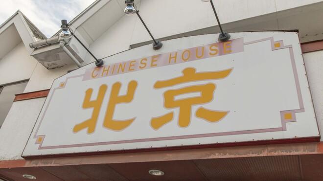 チャイニーズハウス北京 - メイン写真:
