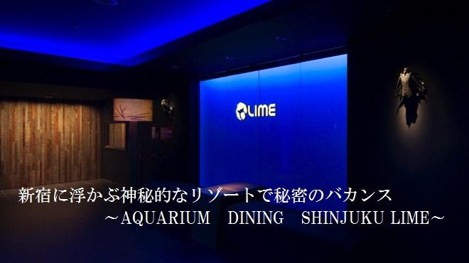 アクアリウムダイニング 新宿ライム - メイン写真: