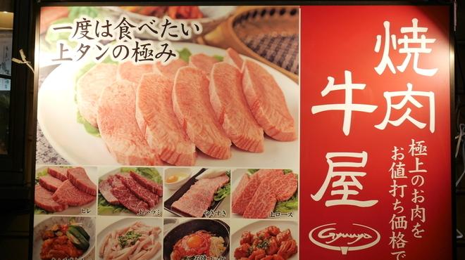 焼肉牛屋 - メイン写真: