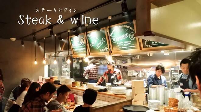 ステーキとワイン ミートグッド - メイン写真: