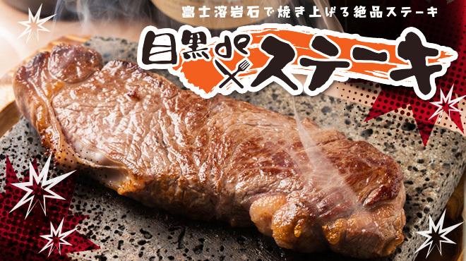 目黒deステーキ - メイン写真: